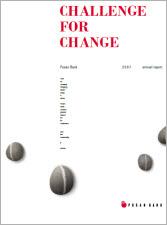 2007년 Annual Report 표지