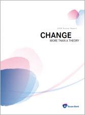 2008년 Annual Report 표지