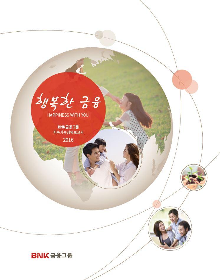 BNK금융그룹 지속가능경영보고서 2016 표지