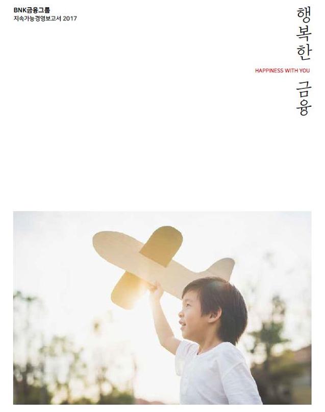 BNK 금융그룹 지속가능경영보고서 2017 표지