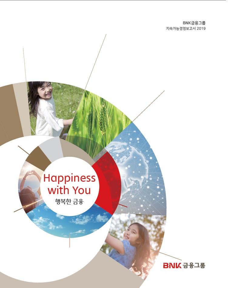 BNK금융그룹 지속가능경영보고서 2019 표지