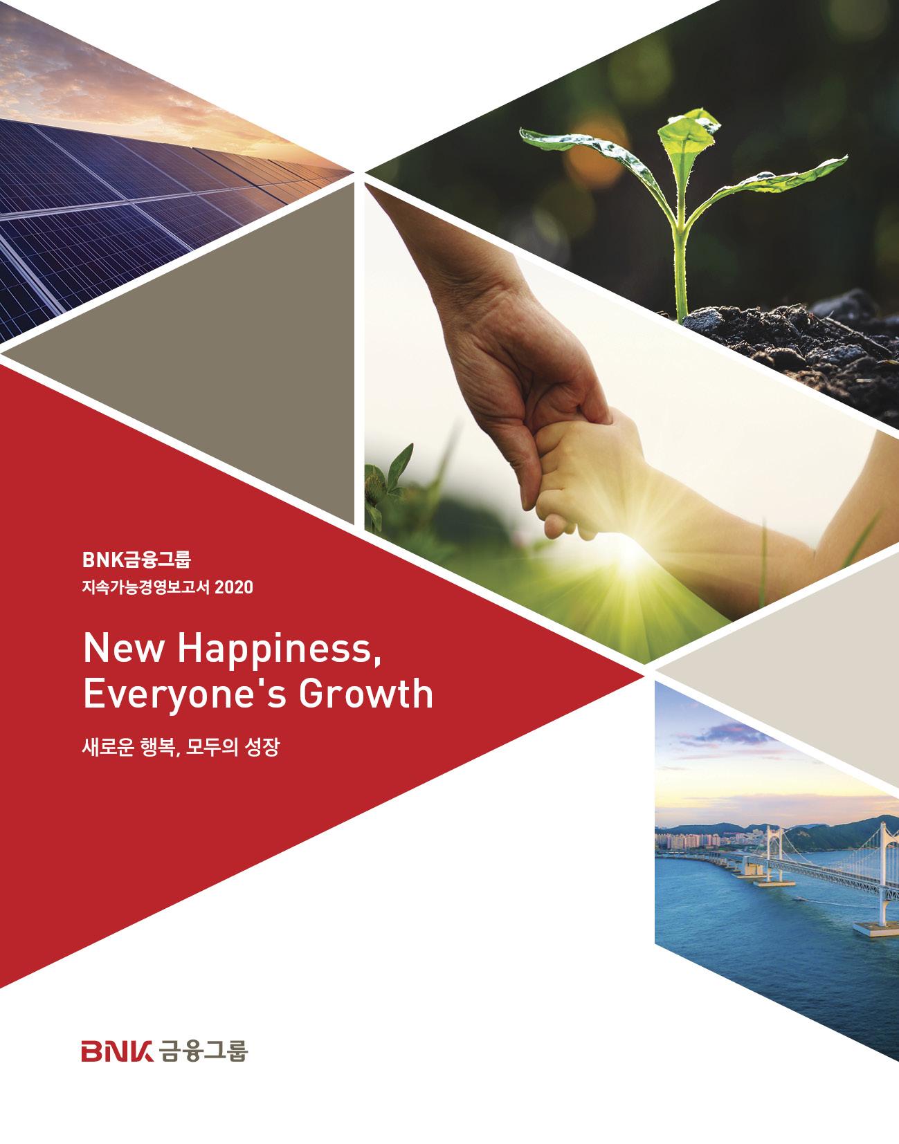 BNK금융그룹 지속가능경영보고서 2020 표지